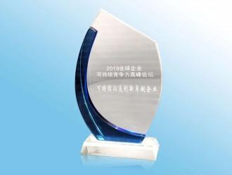 中广核获评2019可持续沟通创新卓越企业
